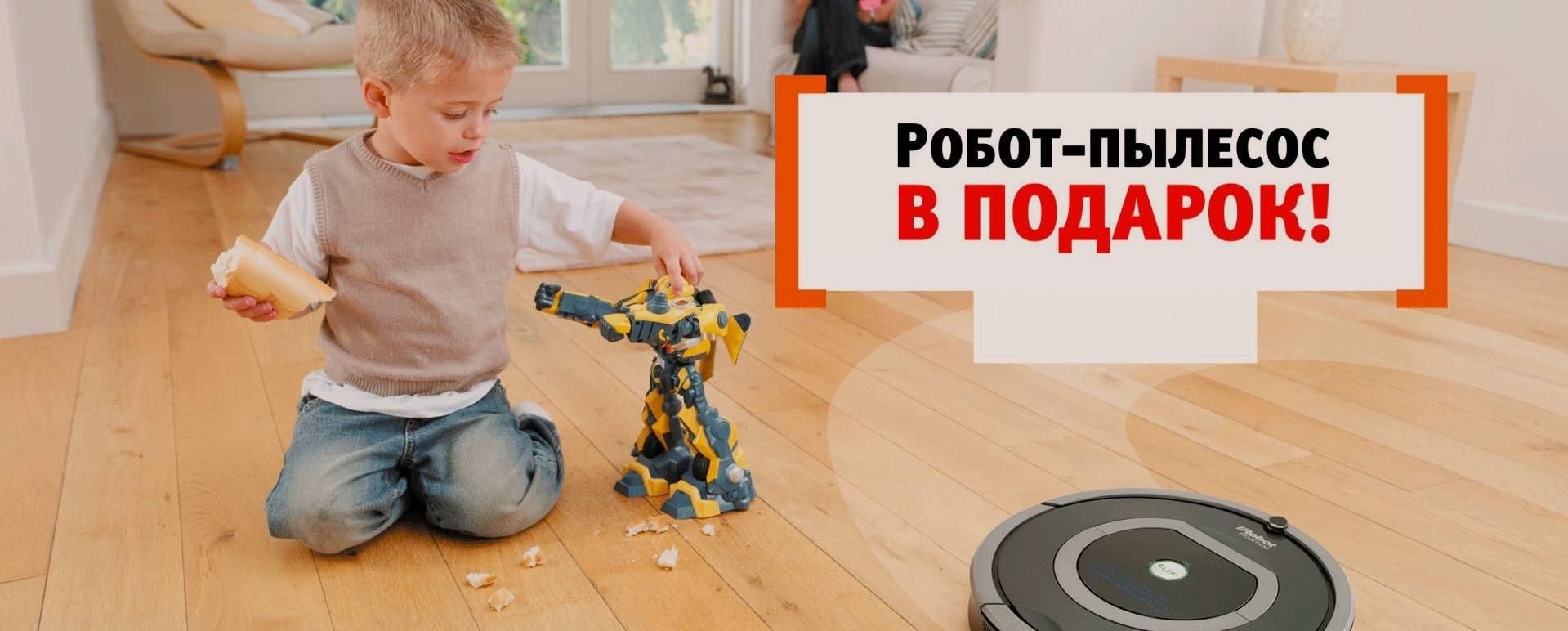 РОБОТ-ПЫЛЕСОС В ПОДАРОК!+7 (4212) 605-660